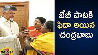 Village Singer Baby Meets AP CM Chandrababu | Internet Sensation Singer Baby | Mango News - MANGONEWS