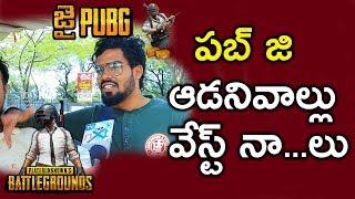 Public Response On PUBG | Public Talk On PUBG | PUBG Public Talk Telugu | Jai PUBG | TVNXT Hotshot - MUSTHMASALA