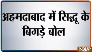 Navjoot Singh Siddhu के बिगड़े बोल, कहा डंके की चोट पर कहता हूं चौकीदार चोर है - INDIATV
