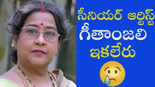 Veteran actress Geetanjali Ramakrishna passes away - TFPC