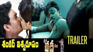 Nene Kedi No.1 Trailer || Shakalaka Shankar || Jabardasth Shankar - IGTELUGU