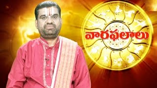 Vaara Phalalu || August 31st to Sept 06th || Weekly Predictions 2014 August 31st to Sept 06th - TELUGUONE