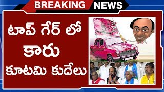 TRS Leads In Telangana Elections | Telangana Elections Results 2018 | Live Updates | TVNXT Hotshot - MUSTHMASALA