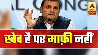 Rahul regrets attributing 'chor' remarks to SC | Sumit Awasthi Tonight(22.04.2019) - ABPNEWSTV