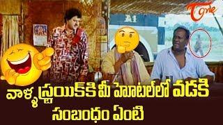 వాళ్ళ స్ట్రైక్ కి మీ హోటల్ వడకి సంబంధం ఏంటయ్యా? | Telugu Comedy Videos | NavvulaTV - NAVVULATV