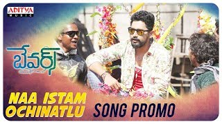 Naa Istam Ochinatlu Song Promo || Bewars Songs || Rajendra Prasad, Sanjosh, Harshita - ADITYAMUSIC