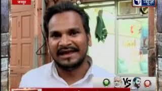 Kissa Kursi Ka: Depicting the mood of voters in Jaipur ahead of 2019 Lok Sabha Elections - ITVNEWSINDIA