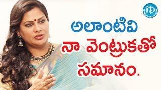 అలాంటివి నా వెంట్రుకతో సమానం. - Actress Madhavi || Soap Stars With Harshini - IDREAMMOVIES