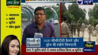 बुलंद दिल्ली की किलाबंदी, परिंदों से कह दो पर ना मारें - ITVNEWSINDIA