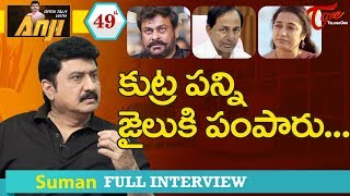 Actor Suman Exclusive Interview | Open Talk with Anji #49 | Telugu Interviews - TeluguOne - TELUGUONE