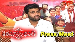 Shatamanam Bavati Movie Press Meet || Sharwanand, Anupama Parameswaran - TELUGUONE