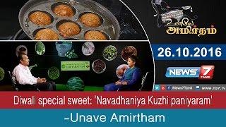 Unave Amirtham 26-10-2016 Diwali special sweet: 'Navadhaniya Kuzhi paniyaram' – NEWS 7 TAMIL Show