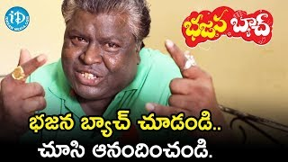 Jabardasth Comedian Apparao About Bhajana Batch Web Series | An iDream Media Production - IDREAMMOVIES