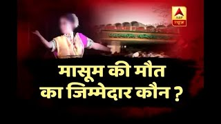Class IX girl commits suicide, she had accused her teachers of sexual harassment - ABPNEWSTV