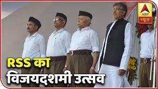 ABP News LIVE | RSS Vijaydashmi Utsav in Nagpur - ABPNEWSTV