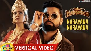 Narayana Narayana Vertical Video Song | Athade Srimannarayana Movie | Rakshit Shetty | Shanvi - MANGOMUSIC