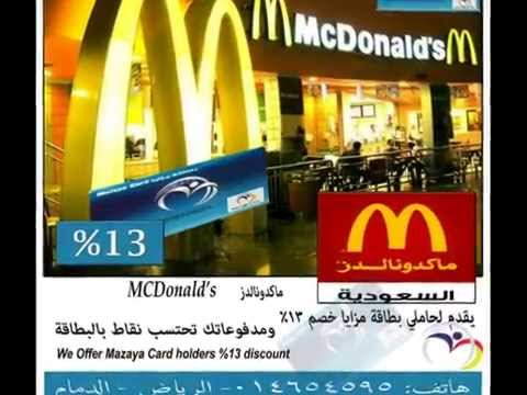 MAZAYA Discount Card    