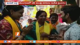 Minister Paritala Sunitha Election Campaign For Nandamuri Suhasini in Kukatpally | iNews - INEWS