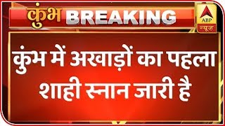 Kumbh: FULL COVERAGE from 8 am to 9 am - ABPNEWSTV
