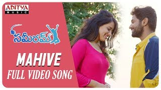 Mahive Full Video Song || Sameeram Video Songs || Yashwanth, Amrita Acharya - ADITYAMUSIC