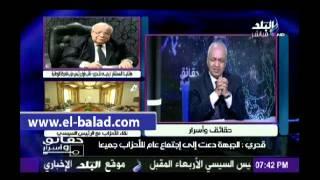بالفيديو.. قدري: اجتماع عام للأحزاب المشاركة في لقاء السيسي بالجبهة