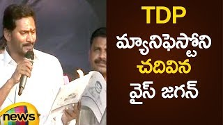 YS Jagan Reads Out 2014 TDP Manifesto And Slams Chandrababu | BC Garjana Sabha In Eluru | Mango News - MANGONEWS