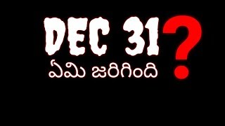 Dec 31 || Latest Suspense Thriller || Telugu Short Film 2019  || Directed By Jagadesh Nallamala || - YOUTUBE