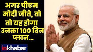 Lok Sabha Elections 2019: PM Narendra Modi's 100 day plan if Modi Government comes in Power - ITVNEWSINDIA