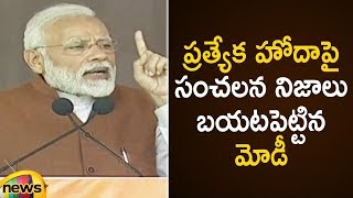 Modi Reveals Unknow Facts Over AP Special Status | Modi Public Meeting In Guntur | Mango News - MANGONEWS