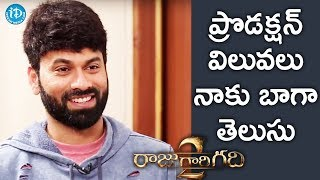 I Known Production Values Very Well - Omkar || Talking Movies With iDream || #RajuGariGadhi2 - IDREAMMOVIES