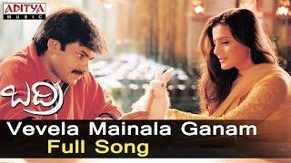 Vevela Mainala Ganam Full Song ll Badri Songs ll Pawan Kalyan,Renudesai - ADITYAMUSIC