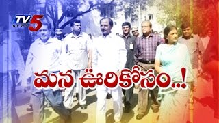 """Mana Ooru.. Mana Pranalika"" 