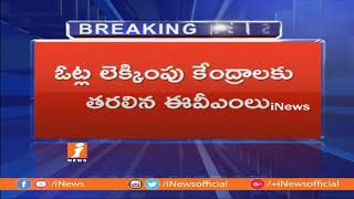 TS Polls 2018 | EVMs Storage in Strong Rooms | Counting On 11th in 15 Centers in Hyderabad iNews - INEWS