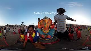#360degree कैमरा एंगल से देखिए जुहू बीच पर गणपति विसर्जन का खूबसूरत दृश्य - AAJTAKTV