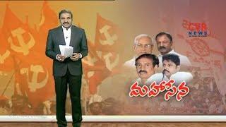 మహా సేన : Pawan Kalyan Plans Mahakutami With Communists in AP | CVR Highlights - CVRNEWSOFFICIAL