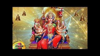 Durga Devi Devotional Songs | Amma Ra Durgamma Ra Song | 2018 Bhakti Songs | Mango Music - MANGOMUSIC