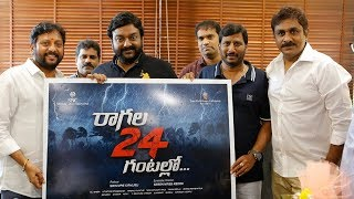 Ragala 24 Gantallo Motion Poster Launch By Director VV Vinayak - TFPC