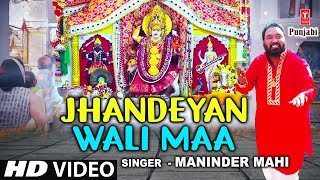 Jhandeyan Wali Maa I Punjabi Devi Bhajan I MANINDER MAHI I New Latest HD Video Song - TSERIESBHAKTI