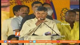 Chandrababu Naidu Speech at Mahakutami Public Meeting | Rahul Gandhi | Sanath Nagar | iNews - INEWS