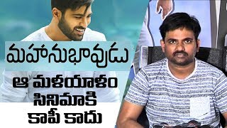 Mahanubhavudu is not copied from that Malayalam movie: Maruthi || Mahanubhavudu North 24 Kaatham - IGTELUGU