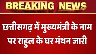 Kaun Banega Mukhyamantri Chhattisgarh: Meeting at Rahul Gandhi's place underway - ABPNEWSTV