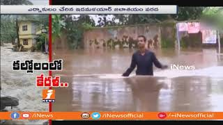 Heavy Rains Continue Lash In Kerala | Rescue Operations Underway | iNews - INEWS