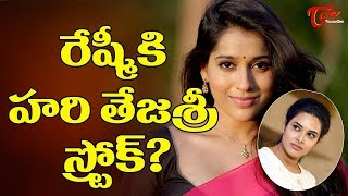 Jabardasth Rashmi Gets a Big Shock from Hari Teja ! - TELUGUONE