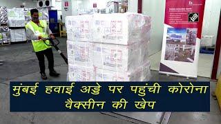 video : India आज म्यांमार, सेशेल्स और मॉरिशस को भेजेगा Covid Vaccine
