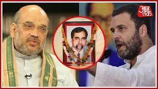 Shatak Aajtak: Rahul Gandhi Attacks Amit Shah Over Judge Loya Controversy - AAJTAKTV