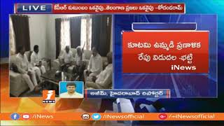 Mahakutami Leaders Meeting At Batti Vikramarka House | Discuss On manifesto | iNews - INEWS