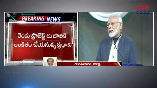 Narendra Modi Guntur Tour Schedule | 2 Key Projects Dedicated to Nation | Guntur | CVR NEWS - CVRNEWSOFFICIAL