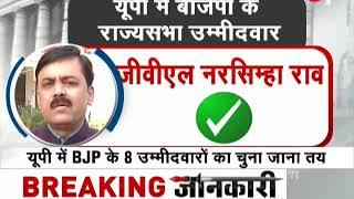 Rajya Sabha Elections 2018: BJP likely to gain as cross-voting ensues - ZEENEWS