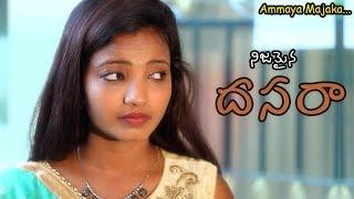 Nijamina Dasara || Telugu Short Film 2018 || By Vemesh Petla (PVK) - YOUTUBE