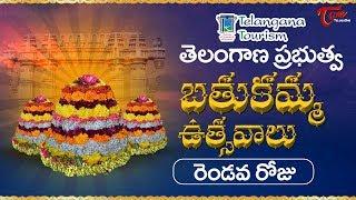 Bathukamma Sambaralu 2017    Telangana Govt Bathukamma 2nd Day Celebrations - TELUGUONE